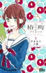 tsubasa_cho_lonely_planet_T01