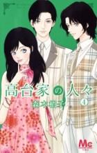 Kodai-ke-no-hitobito_t04