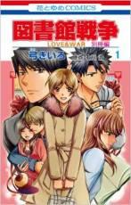toshokan-senso-lovewar-bessatsuhen-T01