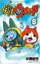 yokai-watch-T08