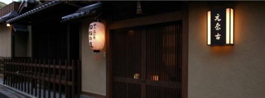 Ryokan Motonago (Kyoto)