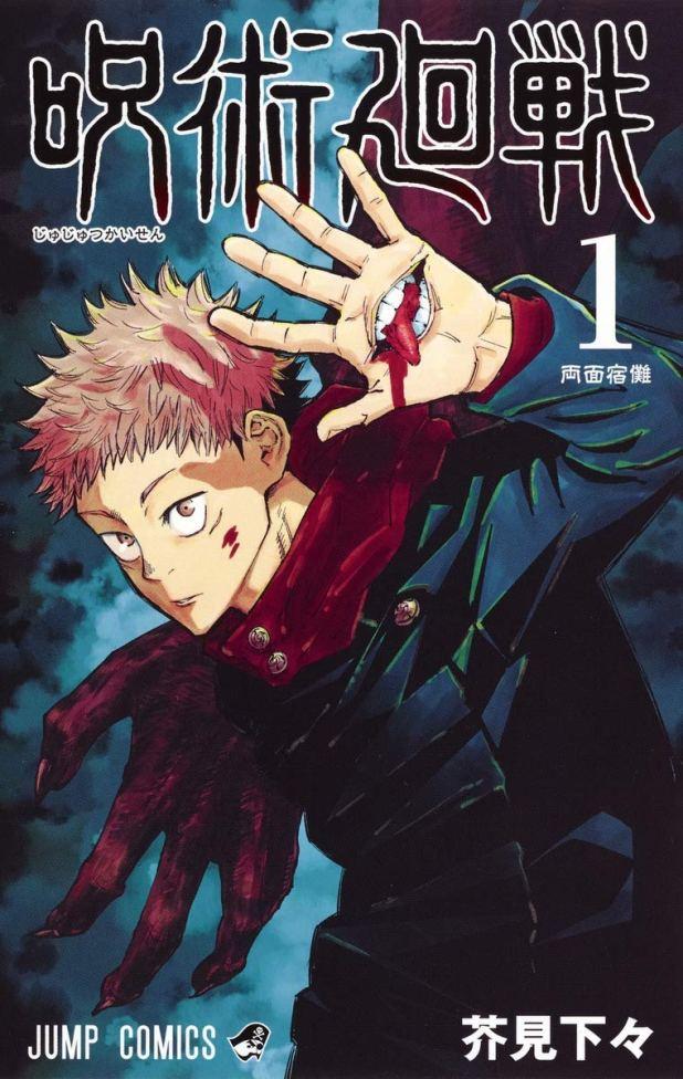 couverture Jujutsu Kaisen tome 1