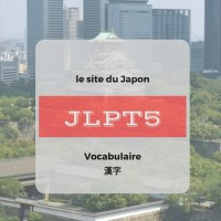 Le vocabulaire du JLPT5