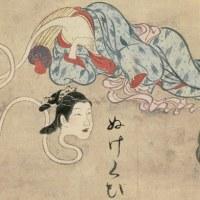 Les Yōkai