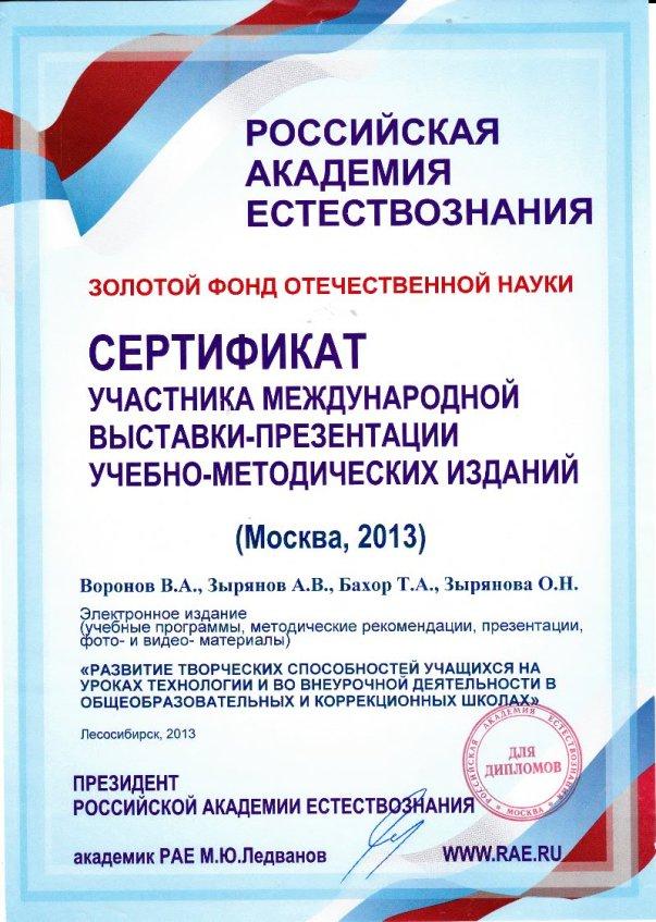 Сертификат участника Выставки РАЕ