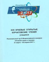 сборникКУРЧАТОВСКИЕ2017 Кулагина