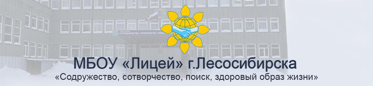 """МБОУ """"Лицей"""" г. Лесосибирска"""