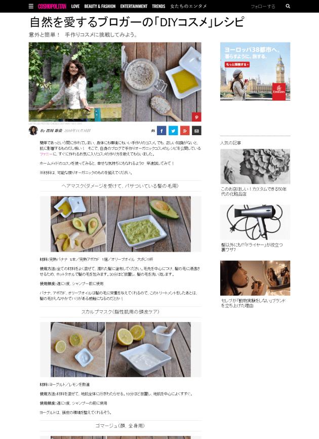 COSMO JAPAN Les Petites Choses de Fanny