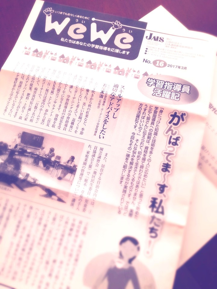 紅茶教室 東京 紅茶学習指導員