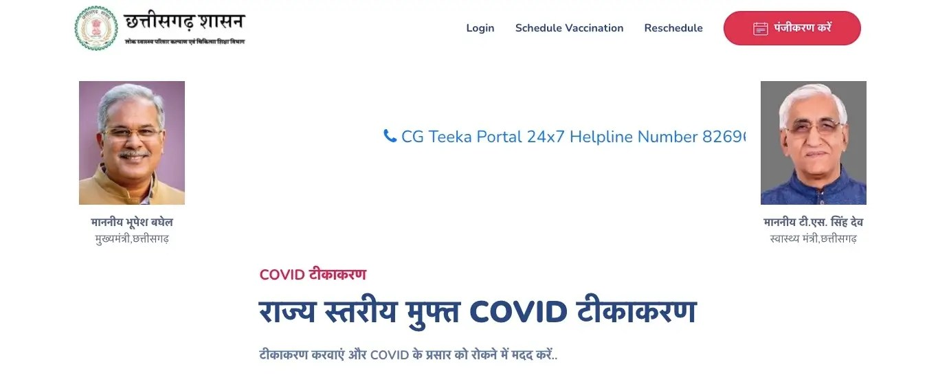Read more about the article How to download Vaccine certificate from CGTEEKA portal and is it Valid out of state?