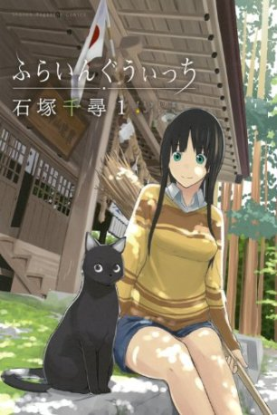 Flying_Witch_volume_1_cover