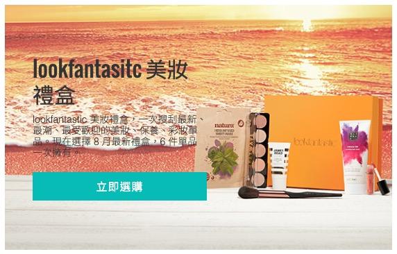 Lookfantastic限定禮盒