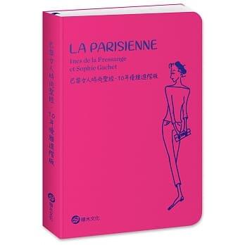 巴黎女人時尚聖經