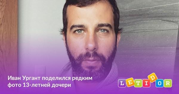 Иван Ургант поделился редким фото 13-летней дочери - Летидор