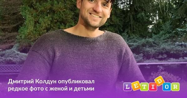 Дмитрий Колдун опубликовал редкое фото с женой и детьми ...