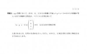 数学検定1級 過去問2