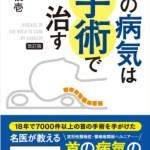 頸椎手術の名医=木原俊壱医師はスーパードクターズで紹介される程の評判!予約法は?