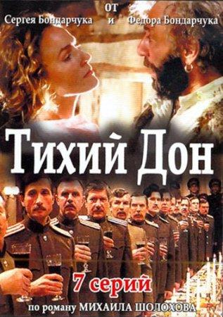 Скачать Тихий Дон [2006] » LetitFilms.com - Фильм, сериал ...