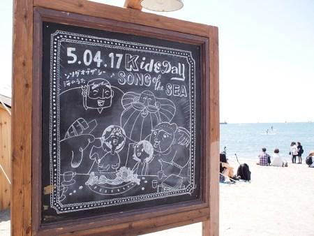 逗子海岸映画祭