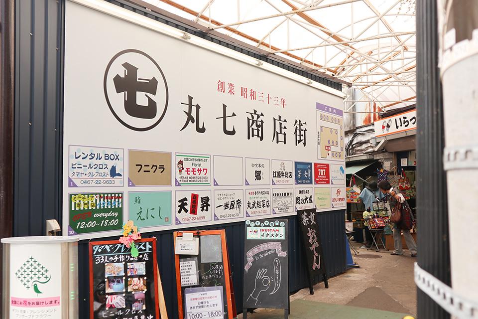 鎌倉丸七商店街