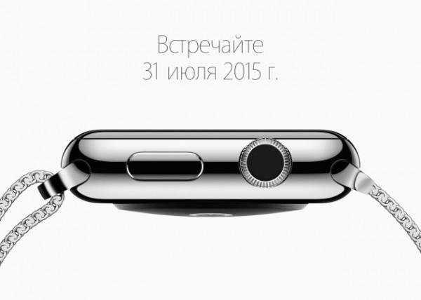 Сегодня 31 июля в России стартуют продажи Apple Watch