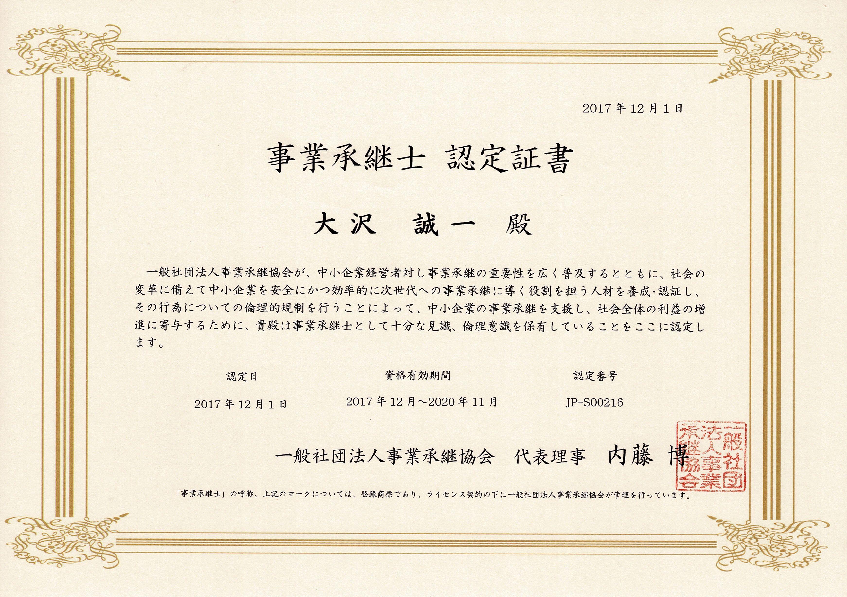 事業承継士の認定を頂きました。