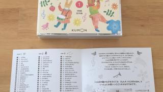 くもんうた200アルバム①② 口コミ レビュー 評価 評判 ブログ