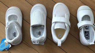 上履き 上靴 おすすめ 比較 レビュー 感想 口コミ