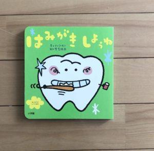 歯磨き 絵本 おすすめ