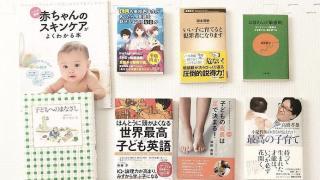 育児本 育児書 育児バイブル おすすめの育児本