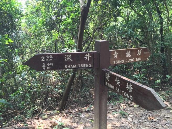 南坑排>大欖涌水塘>清快塘>深井 (元荃古道)