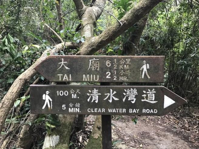 五塊田>釣魚翁郊遊徑>上洋山>下洋山>廟仔墩>釣魚翁>清水灣道