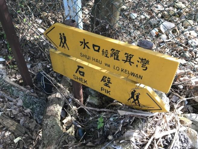 嶼南道>石壁山火瞭望台>東灣>石壁水塘路>石壁水塘