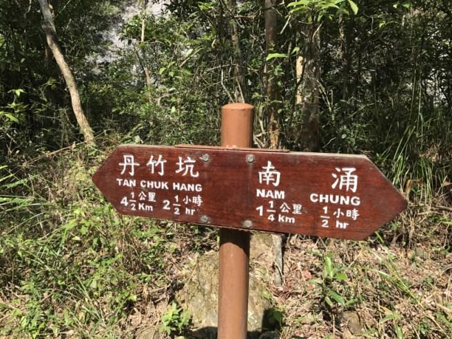 南涌>南涌郊遊徑>屏南石澗>平頂坳>丹竹坑>獅頭嶺