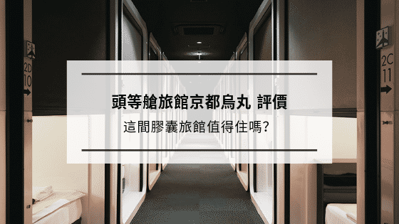 頭等艙旅館京都烏丸評價|這間膠囊旅館值得住嗎?
