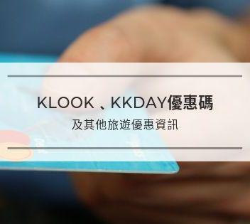 [2019年版]KLOOK、KKday優惠碼及其他旅遊優惠資訊
