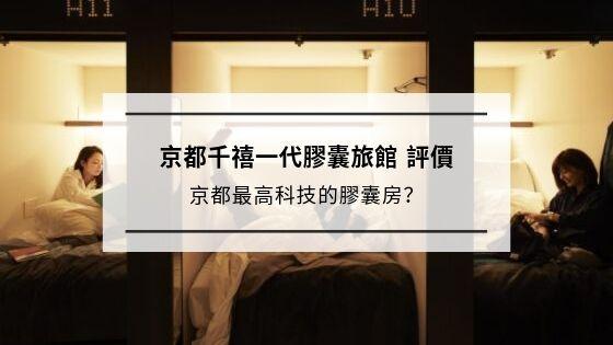 京都千禧一代膠囊旅館評價