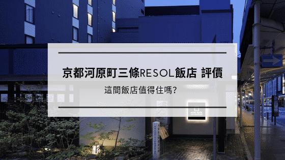 京都河原町三條Resol飯店評價|這間飯店值得住嗎?