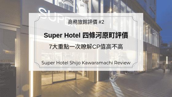 Super Hotel 四條河原町評價|7大重點一次瞭解CP值高不高