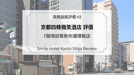 京都四條微笑酒店評價