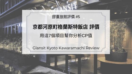 京都河原町格蘭斯特飯店評價