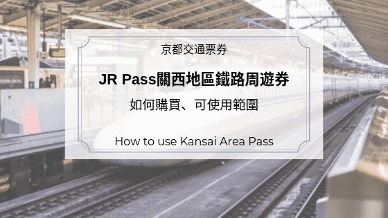 JR Pass關西地區鐵路周遊券|如何購買、可使用範圍統整