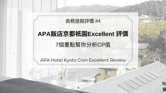 APA飯店京都祇園Excellent評價|7個重點幫你分析CP值