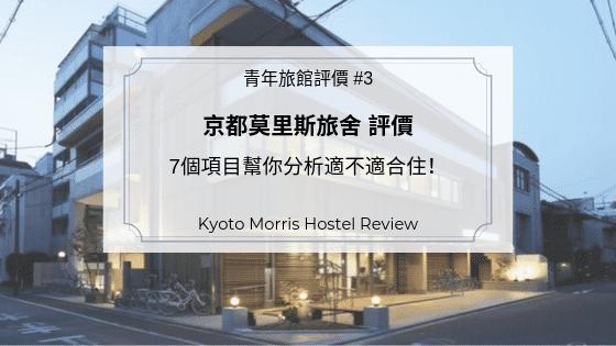 京都莫里斯旅舍評價|七個項目幫你分析適不適合住!