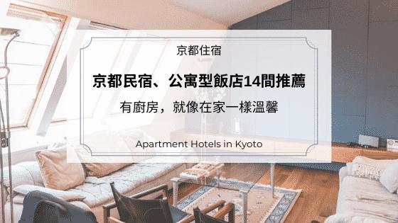 京都民宿、公寓型飯店14間推薦|有廚房,就像在家一樣溫馨