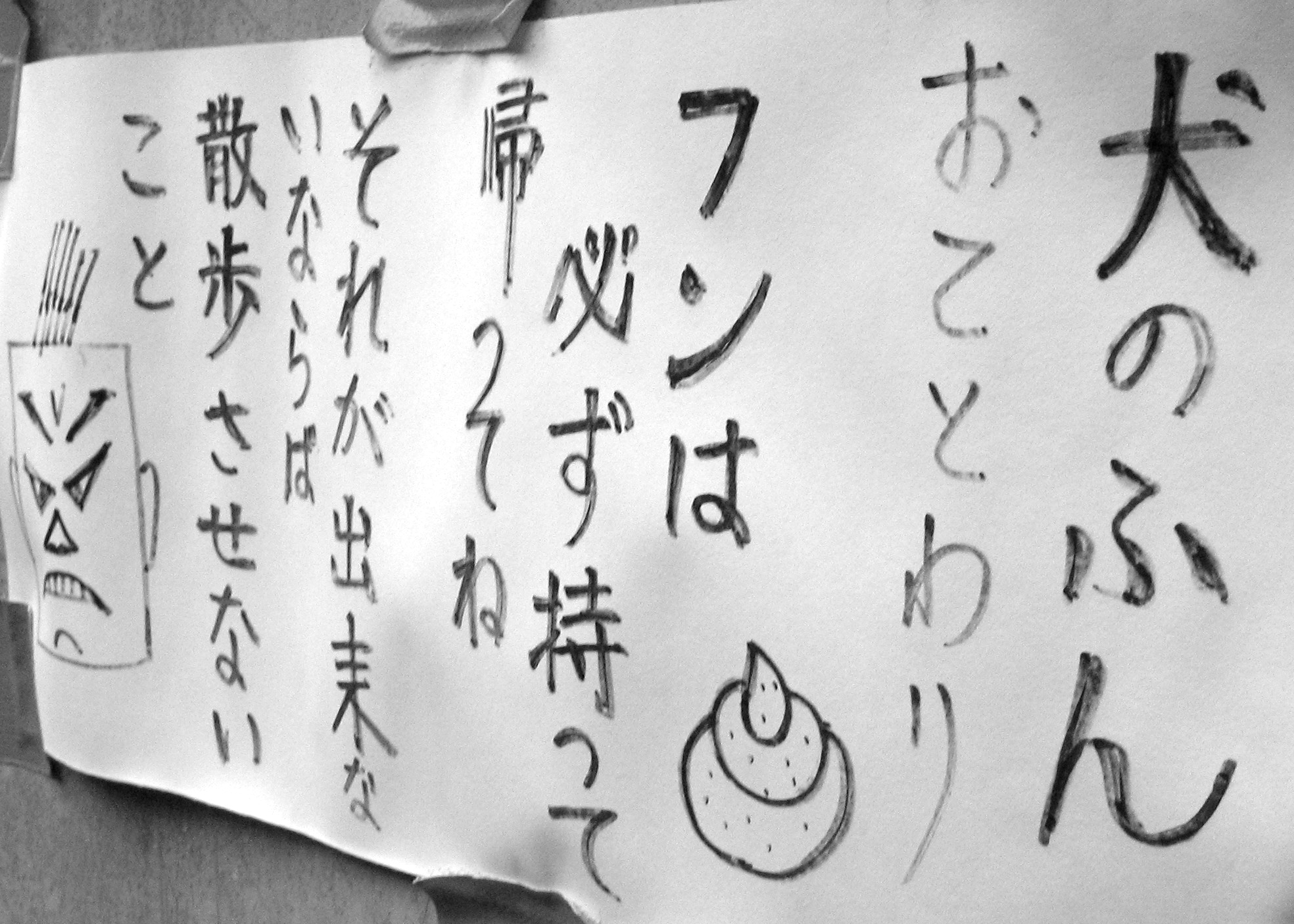 """Neighbor Wars, or... it's not all Zen & Cherry Blossoms in Kyoto.  Rough translation:  """"Dog poo left behind! Poo MUST be picked up and taken with you.  If you can't do this, then don't bother walking (your dog) in the first place!"""