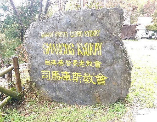 圖片說明/司馬庫斯教會位處部落入口前的石碑。