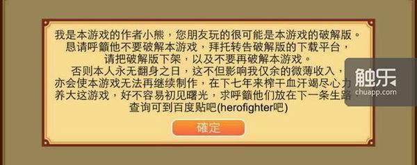 (圖片說明/小熊呼籲禁絕盜版的聲明。)
