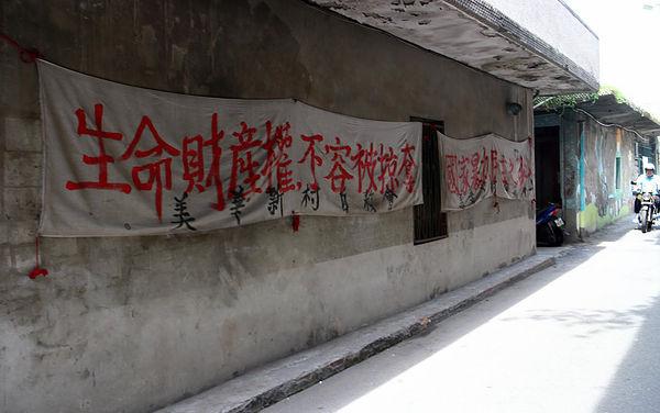 圖片說明/當地居民的抗議布條。
