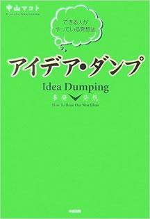 idea-dump